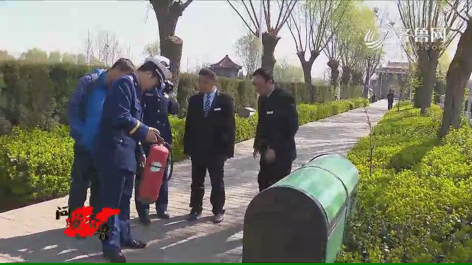 《问安齐鲁》04-06:《全省森林草原防灭火工作电视会议召开》