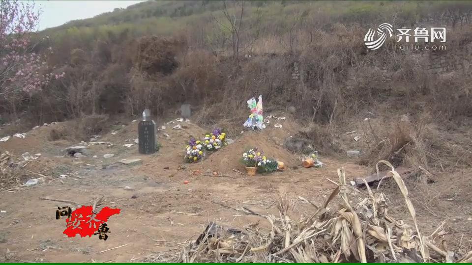 《问安齐鲁》04-06:《清明文明祭扫 杜绝火灾隐患》