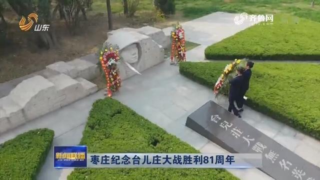 枣庄纪念台儿庄大战胜利81周年