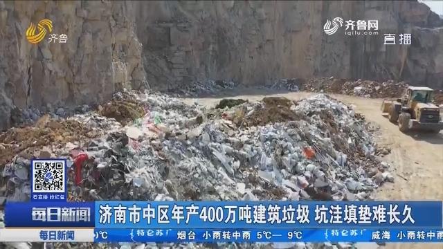 济南市中区年产400万吨建筑垃圾 坑洼填垫难长久