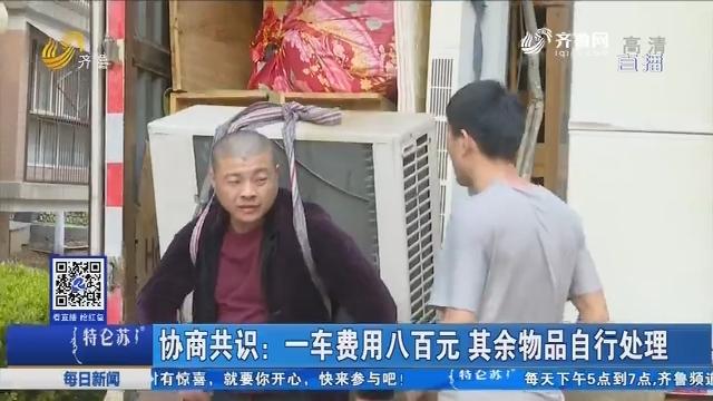 济南:看楼道小广告找搬家公司 收费四百变两千