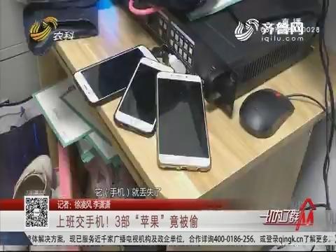 """济南:上班交手机!3部""""苹果""""竟被偷"""