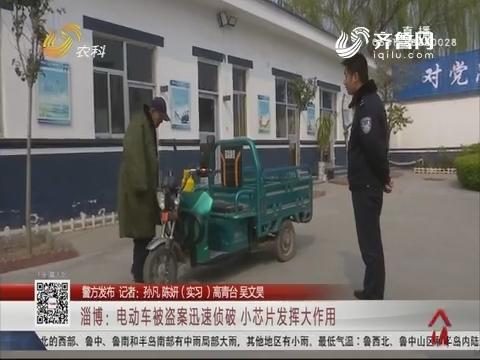 【警方发布】淄博:电动车被盗案迅速侦破 小芯片发挥大作用
