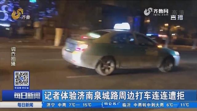 记者体验济南泉城路周边打车连连遭拒