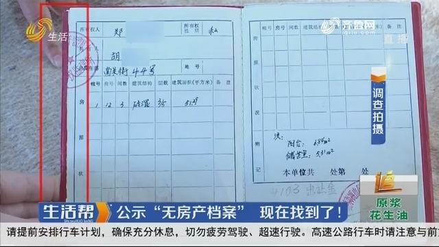"""淄博:公示""""无房产档案"""" 现在找到了!"""