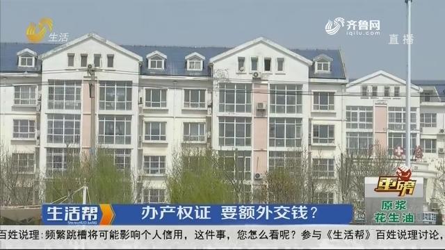 【重磅】滨州:办产权证 要额外交钱?
