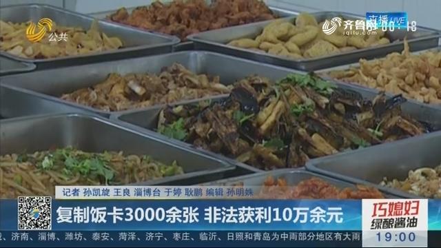 淄博:复制饭卡3000余张 非法获利10万余元