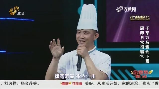 20190408《让梦想飞》:厨师日常很霸气 千军万马竟会下蛋