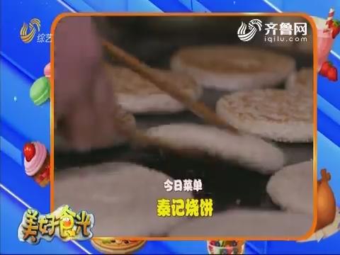 20190408《美好食光》:今日菜单 秦记烧饼