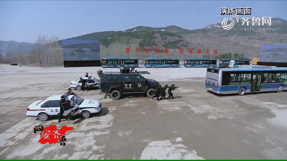 《问安齐鲁》04-06:《省公安厅举行公交安全防范应急处置演练》