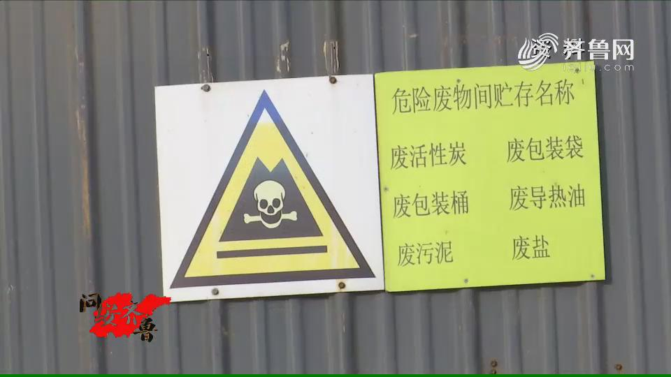 《问安齐鲁》04-06:《山东开展危险废物专项排查整治》