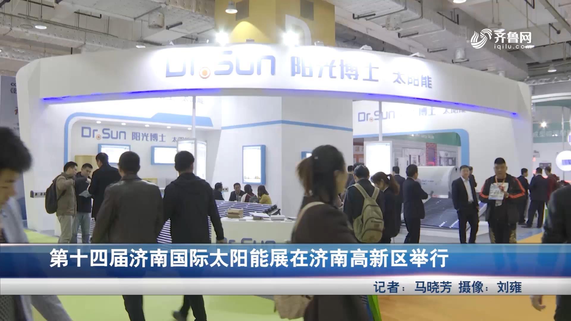第十四届济南国际太阳能展在济南高新区举行