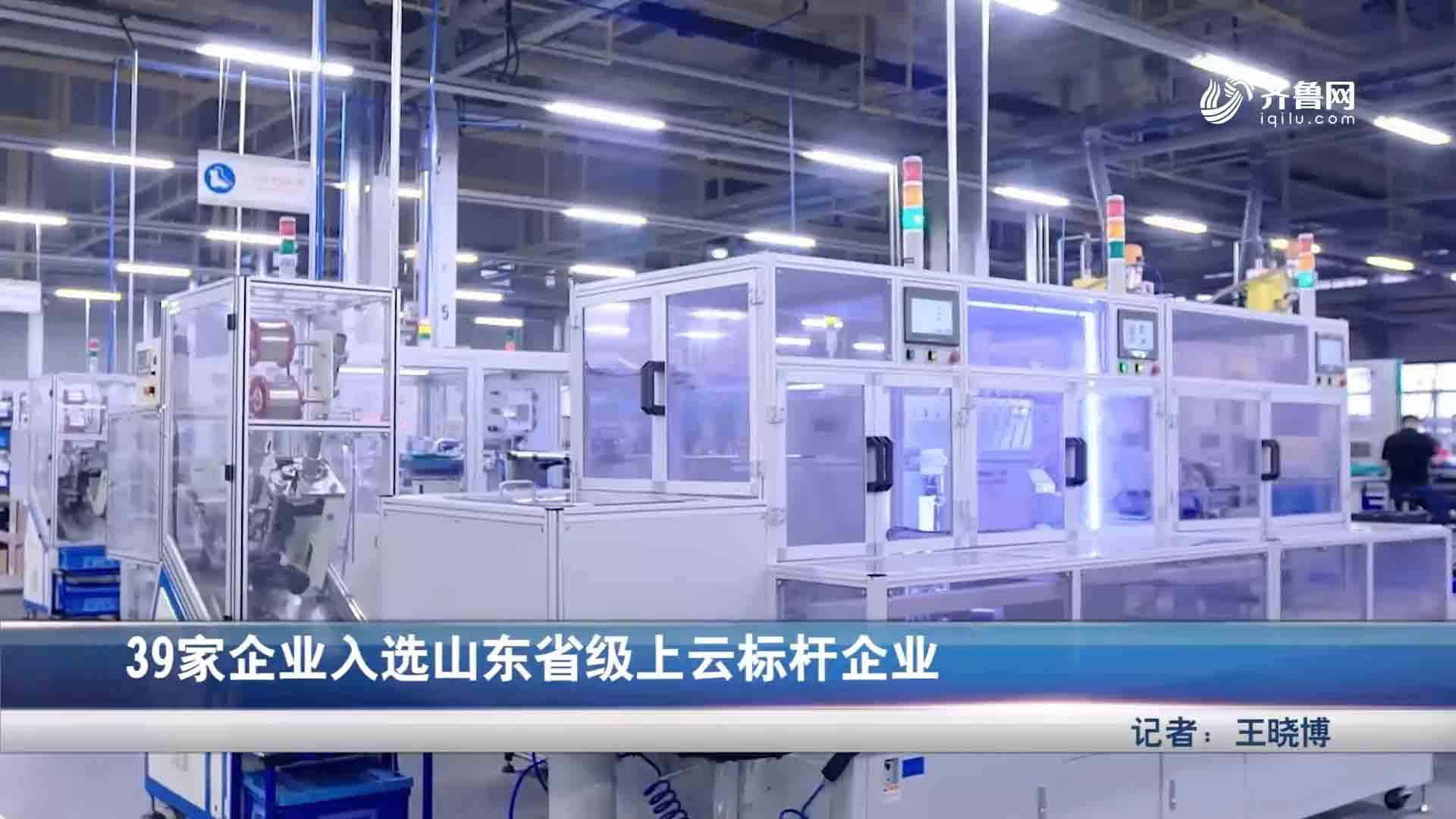 39家企业入选山东省上云标杆企业