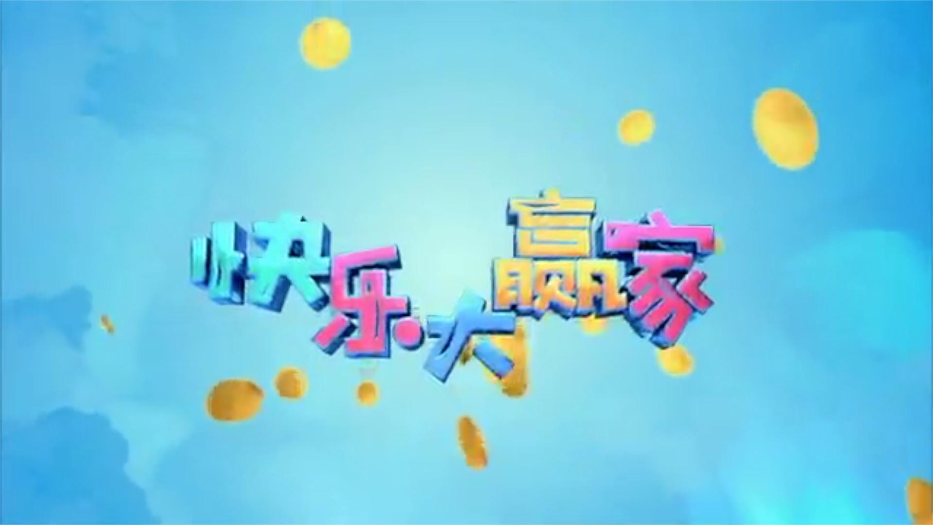 2019年3月30日《快乐大赢家》完整版