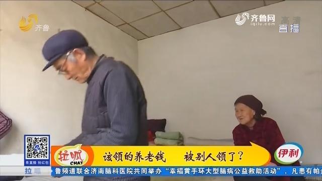 滨州:该领的养老钱 被别人领了?