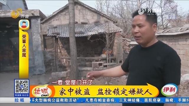 郯城:家中被盗 监控锁定嫌疑人