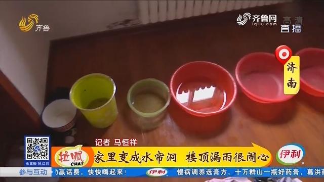 济南:家里变成水帘洞 楼顶漏雨很闹心