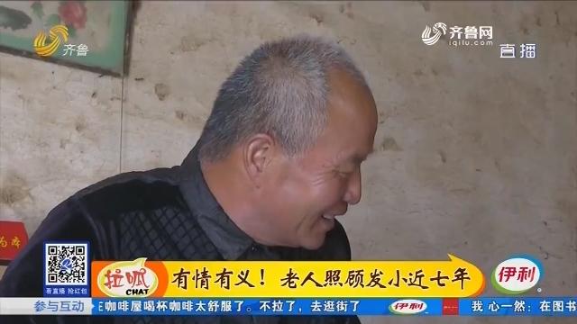 【凡人善举】济南:有情有义!老人照顾发小近七年