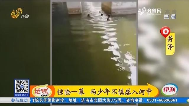 菏泽:惊险一幕 两少年不慎落入河中