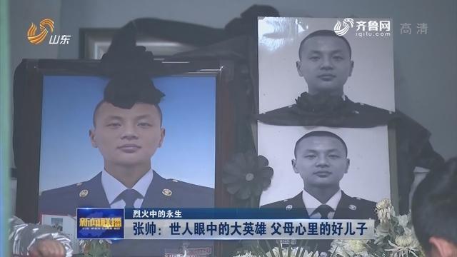 【烈火中的永生】张帅:世人眼中的大英雄 父母心里的好儿子