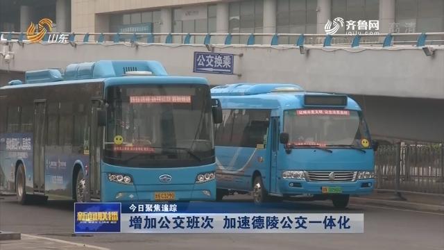 【今日聚焦追踪】增加公交班次 加速德陵公交一体化