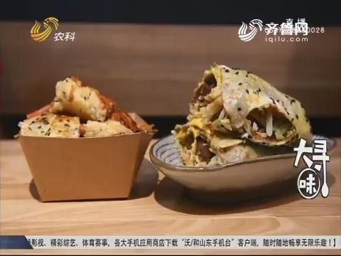 【大寻味】济宁功夫煎饼