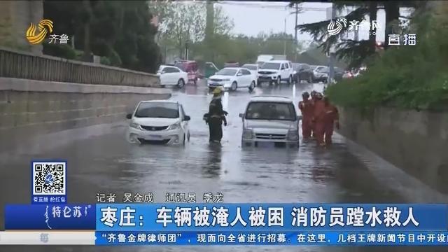 枣庄:车辆被淹人被困 消防员蹚水救人