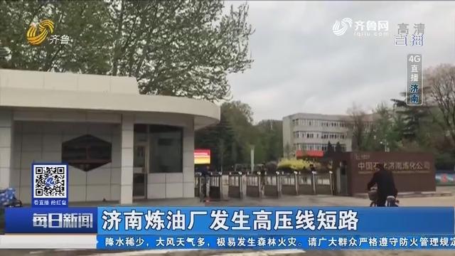 【4G直播】济南炼油厂发生高压线短路