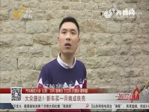 【汽车维权大会】淄博:大众捷达!新车买一月烧成铁壳
