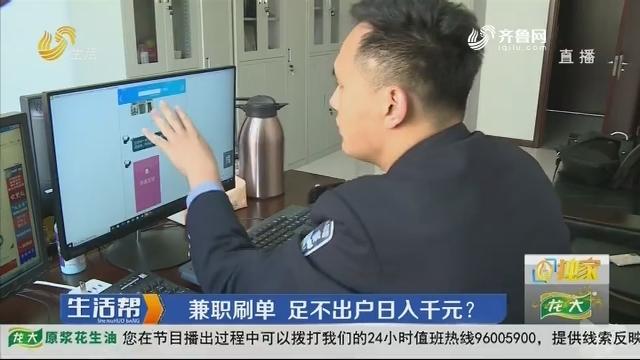 烟台:兼职刷单 足不出户日入千元?