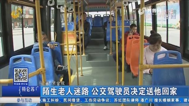 青岛:陌生老人迷路 公交驾驶员决定决定送他回家