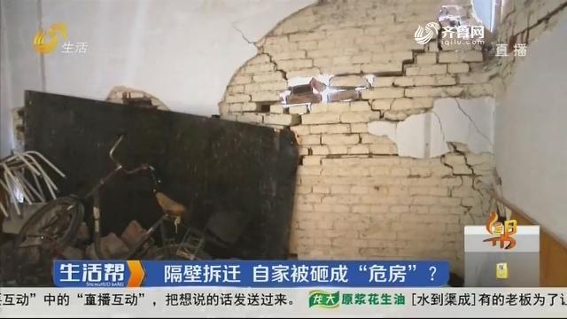 """潍坊:隔壁拆迁 自家被砸成""""危房""""?"""