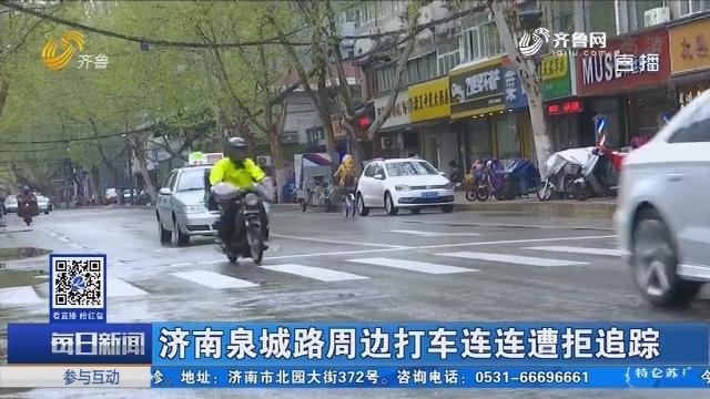 济南泉城路周边打车连连遭拒追踪
