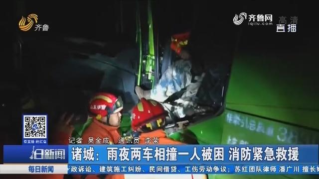 诸城:雨夜两车相撞一人被困 消防紧急救援