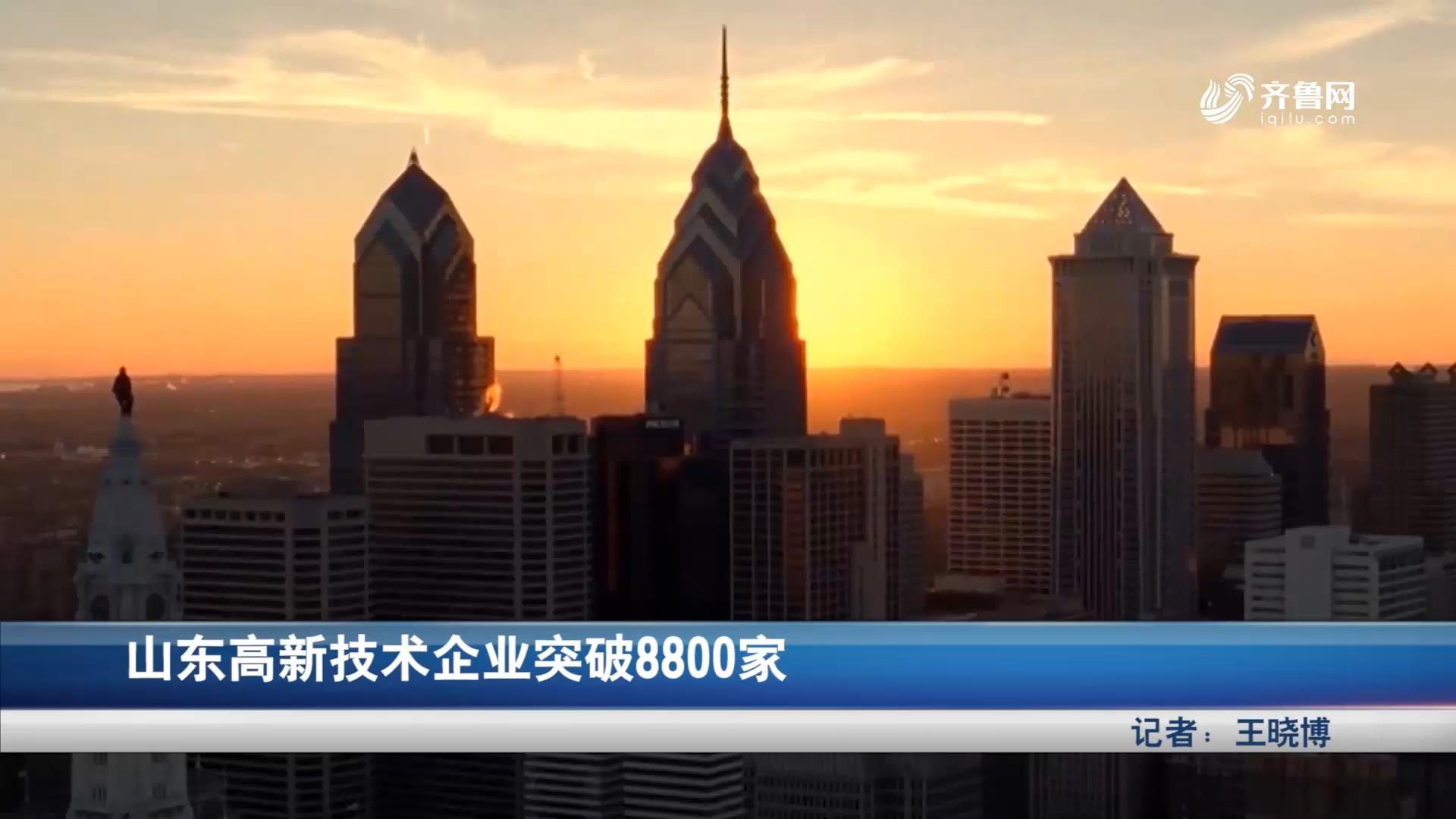 山东高新技术企业突破8800家