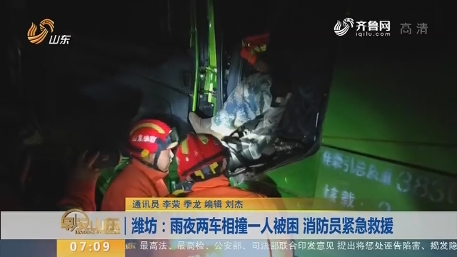 【闪电新闻排行榜】潍坊:雨夜两车相撞一人被困 消防员紧急救援