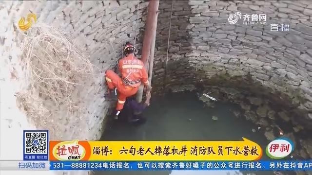淄博:六旬老人掉落机井 消防队员下水营救