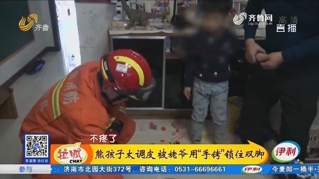"""蓬莱:熊孩子太调皮 被姥爷用""""手铐""""锁住双脚"""