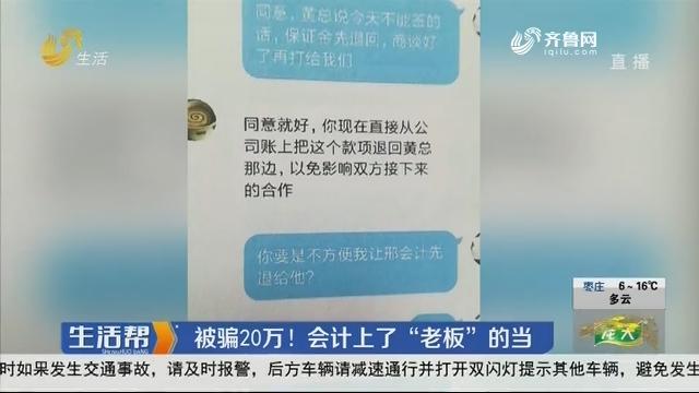 """淄博:被骗20万!会计上了""""老板""""的当"""