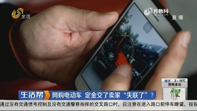"""菏泽:网购电动车 定金交了卖家""""失联了""""?"""
