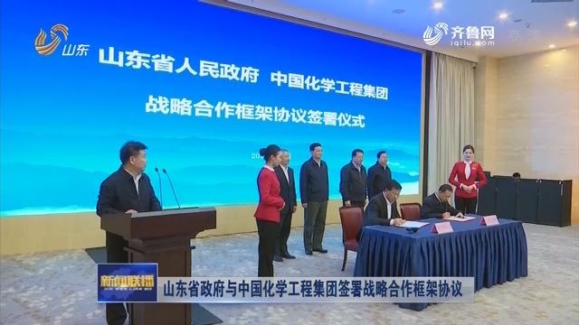 山东省政府与中国化学工程集团签署战略合作框架协议