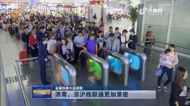 【全国铁路今起调图】济青、京沪线联通更加紧密