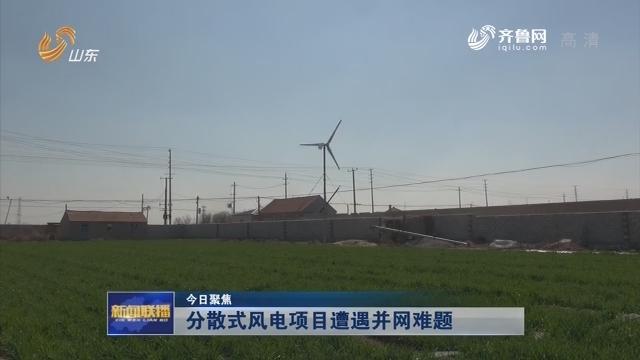 【今日聚焦】分散式风电项目遭遇并网难题