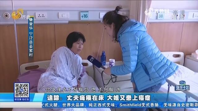 追踪:丈夫瘫痪在床 大姐又患上癌症