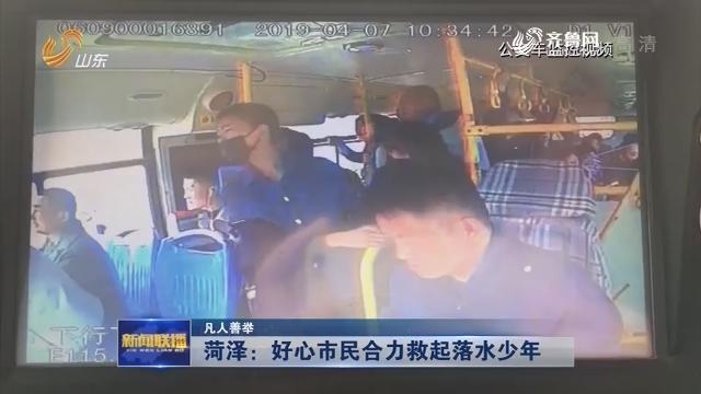 【凡人善举】菏泽:好心市民合力救起落水少年