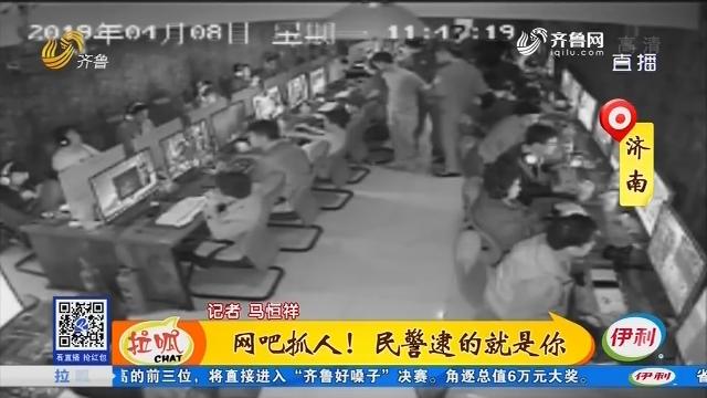 济南:网吧抓人!民警逮的就是你