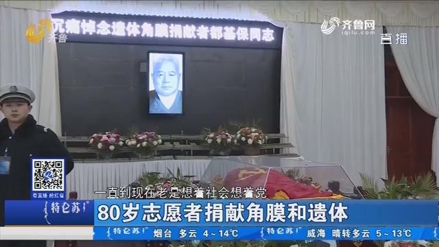 烟台:80岁志愿者捐献角膜和遗体