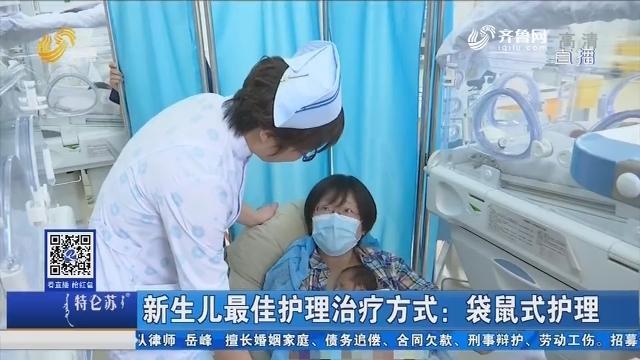 新生儿最佳护理方式:袋鼠式护理