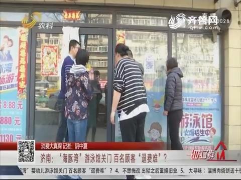 """【消费大真探】济南:""""海豚湾""""游泳馆关门 百名顾客""""退费难""""?"""
