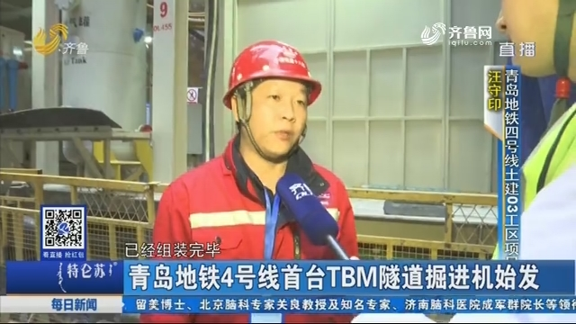 青岛地铁4号线首台TBM隧道掘进机始发